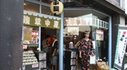 石岡/第8回 浅草中屋 祭用品販売会