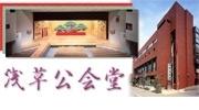浅草公会堂/新春歌舞伎「浅草にぎわい市」