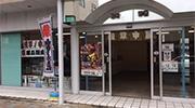 石岡/第11回 浅草中屋 祭用品販売会