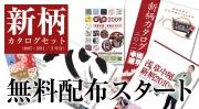 新柄カタログ無料配布スタート