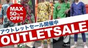 【サイトリニューアル特別企画第1弾】アウトレットセール開催!