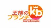 7/16(土)9時30分〜 TBS系列「王様のブランチ」に登場