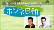 7/17(日)23時30分〜 TBS系列『ホンネ日和』に登場