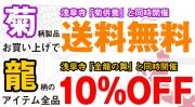 浅草寺『菊花展』連動キャンペーン/菊柄商品購入で送料無料