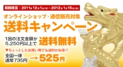 オンラインショップ・通信販売限定!送料キャンペーン