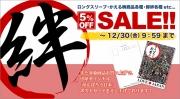 今年の漢字『絆』キャンペーン