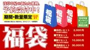 【オンラインショップ限定】福袋予約スタート