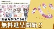浅草中屋新柄カタログ2012無料進呈スタート!