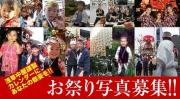 浅草中屋謹製 卓上カレンダー2013年版 お祭り写真募集中!