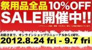 オンラインショップ リニューアル1周年&スマホサイト  OPEN記念セール開催!