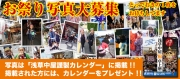 浅草中屋謹製 卓上カレンダー2014年版 お祭り写真募集中!