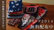 新柄カタログ2014 無料配布中!!!