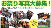 浅草中屋謹製 卓上カレンダー2015年版 お祭り写真募集中!