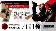 111俺/魚武マーク「欅」彫り札