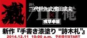111俺/魚武マーク 詩木札(全18詩)