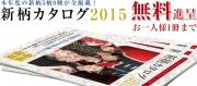 新柄カタログ2015 無料配布中!!!