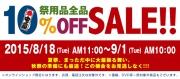 【オンラインショップ限定】10%OFF セール開催のお知らせ