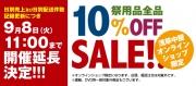 【オンラインショップ限定】10%OFF セール延長!