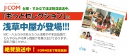 J:COMチャンネル 台東すみだ限定「もっとセレクション」に登場!
