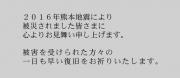 2016年熊本地震により、被災されました皆さまに、心よりお見舞い申し上げます。