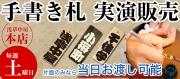 【年末年始】 手書き札実演販売のお知らせ