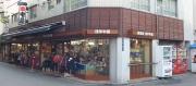 「浅草中屋 本店の休業」と「電話回線工事に伴う通信販売業務一時停止」のお知らせ