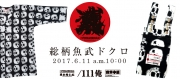中屋×魚武【/111俺】 『総柄魚武ドクロ・ブラック鯉口シャツ』