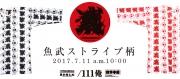 中屋×魚武【/111俺】 魚武ストライプ柄 (魚武マークライン&ドクロマークライン) 白地に黒タイプ・白地に赤タイプ