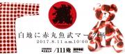 中屋×魚武【/111俺】 『白地に赤丸魚武マーク柄』