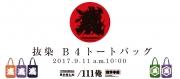 中屋×魚武【/111俺】『抜染「B4トートバッグ」』各種