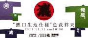 """中屋×魚武【/111俺】『""""鯉口生地仕様""""魚武袢天 』各種"""
