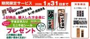 【期間限定】干支文字入りミニ千社シールプレゼント