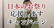 「日本のお祭り応援します」キャンペーン