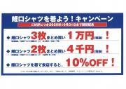【店舗限定】『鯉口シャツを着よう!』キャンペーン開催中