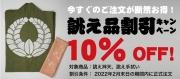 【2021年2月28日まで期間延長!】誂え品 割引キャンペーン