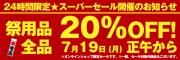 【予告】創業110周年記念! 24時間限定 全品20%OFF!! 浅草中屋スーパーセール!!!