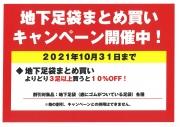 【店舗限定】地下足袋まとめ買いキャンペーン!