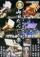 科長神社夏祭り