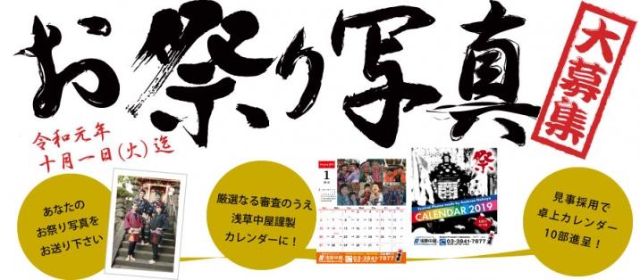 お祭り写真募集!みごと採用で「浅草中屋謹製 卓上カレンダー」プレゼント!