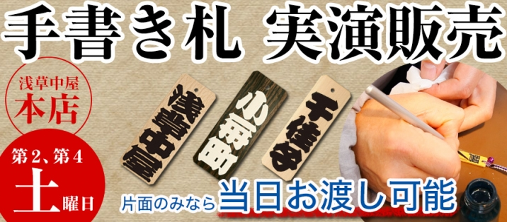 【本店/第2、第4土曜日】 「手書き札実演販売」開催中!