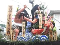土崎神明社例祭(土崎港曳山まつり)