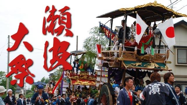 瀬波大祭|いい祭りニッポン