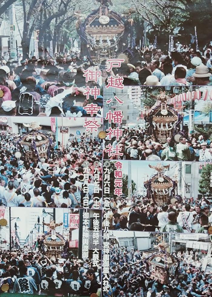 戸越八幡神社例大祭