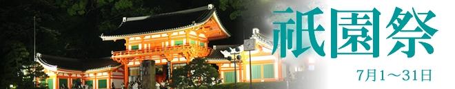 祇園祭(八坂神社)