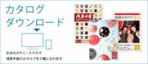 各カタログ PDFダウンロード