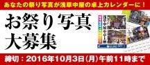 浅草中屋謹製 卓上カレンダー2017年版 お祭り写真募集中!
