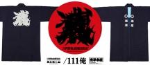 中屋×魚武【/111俺】藍染袢天  12月11(日)10時より 受付