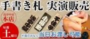 【10/20(土)】手書き札実演販売お休みのお知らせ
