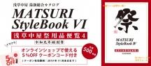 総合カタログ「祭StyleBook IV」 無料配布中!!!