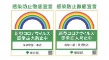 【重要】新型コロナウィルス等の感染予防対策とご協力のお願い